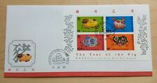 Hong Kong 1995 Zodiac Series Lunar New Year Pig, MS Stamps on FDC 香港生肖猪年小全张首日封
