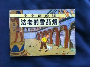 TINTIN LES CIGARES DE PHARAON EDITION CHINOIS HERGE CHINE CHINA CHINESE COMICS