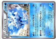 POKEMON JAPANESE CARD CARTE N° 020/059 Sorbouboul Vanilluxe 1ed 130 HP