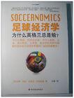 Chinese Book 中文书 《足球经济学》为什么英格兰总是输 Soccernomics 简体 England football 简体 新书