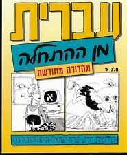 Hebrew from Scratch 1 New edition + CD עברית מן ההתחלה Hebreo desde el principio