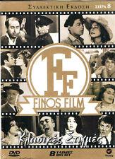 FINOS FILM #8 - CLASSIC GREEK COMEDIES   ( Aliki, Voutsas...) 8 MOVIES BOX 8 DVD