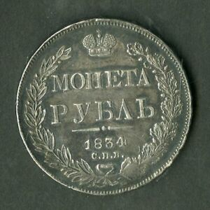 Russia Coin 1834 Silver Rouble NO RESERVE!
