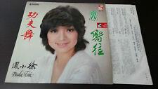 【 kckit 】PAULA TSUI 徐小鳳  嚮往、功夫舞、梅花  黑膠唱片 LP247