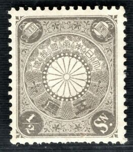 JAPAN Stamp ½s Imperial Seal 1900s Mint MNG ex Asia Collection ORANGE143
