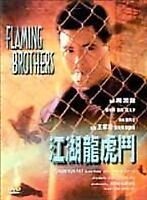 Flaming Brothers (DVD, 2001, Import) BRAND NEW