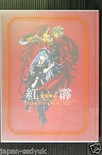 "JAPAN Mayumi Azuma Illustration Works: AKA Elemental Gelade ""Red"" Art Book"