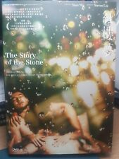 The Story of The Stone (Hong Kong Gay Drama Movie)Film By Starr Wu