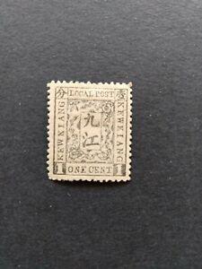 CHINA  - Kewkiang Local Post - unused stamp 1c