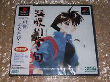 Umihara Kawase Shun (New) (PS1 Playstation Jpn Import)