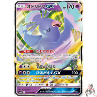 Pokemon Card Japanese - Oricorio GX RR 035/095 SM12 - MINT HOLO Full Art