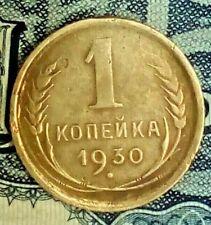 USSR 1 kopek 1930 rare