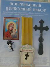 Russian Orthodox Church funeral set Madonna icon candles 3 crosses & prayer