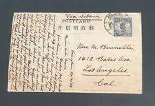 ROC China 6 cent Junk gutter margin stamp on post card 1926 Tsigtau Qingdao
