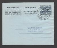 Kuwait 1959 40np Dhow (boat) offset engraving aerogramme used no message H&G #9