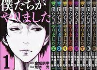 Bokutachi ga Yarimashita comic 1-9 vol complete set Manga Anime Japan