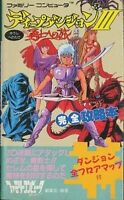 Deep Dungeon 3 Perfect Strategy Guide Book / NES