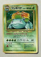 Venusaur Pokemon Card Japanese 1st Edition Old Back