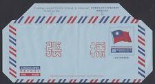 TAIWAN-CHINA, 1979. Aerogramme Han 112, Specimen
