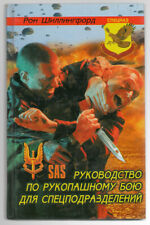 ELITE FORCES HANDBOOK OF UNARMED COMBAT BY RON SHILLINGFORD, RUSSIAN BOOK 2003