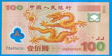 BILLET CHINOIS DE 100 YUAN PIC n°902 POLYMERE DE CHINE