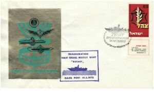 Israel 1973 First Missle Boat Reshef Cover