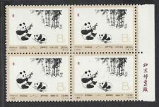 "PRCHINA 1973 N59 Blk4 ""The cultural revolution stamp "" Panda W. Imprint MNH O.G."