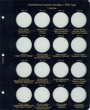 A set of sheets for coins of Canada 1 dollar silver. Sold without coins !!!