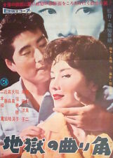 BLIND ALLEY OF HELL Japanese B2 movie poster YAKUZA 1959