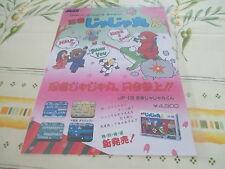 > NINJA JAJAMARU KUN JALECO FAMICOM NES ORIGINAL JAPAN HANDBILL FLYER CHIRASHI <