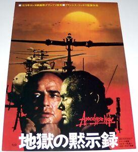 APOCALYPSE NOW Marlon Brandon Coppola Vietnam Martin Sheen JAPANESE CHiRASHi