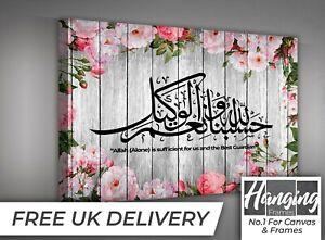 Islamic Canvas Pictures Frame HasbiAllah Grey Wood Flower 60cm x 41cm Gift Koran