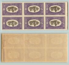 Armenia 1920 70 mint inverted center block of 6 . f829