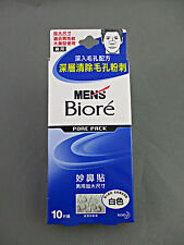 (EXP date: 2019) 10PCS KAO BIORE NOSE PORE PACK large STRIPS for MEN