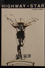 Japan Katsuhiro Otomo manga: Highway Star
