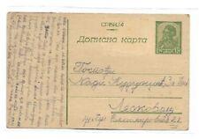 Serbia: 1945 rare Postal Stationery, Used, Vuk Karacic, interesting EB0008