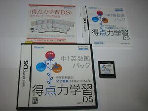 Tokutenryoku Gakushuu Chuu-1 Ei-Suu-Koku Pack Nintendo DS Japan import US Seller