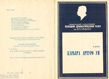 1963 Russian Program for play ARTURO UI'S CARRIER (by B.Brecht) Tovstonogov