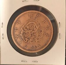 "EMPIRE of JAPAN • 2 SEN 1882 (Meiji 15) • DRAGON ""Square Scales"" - EMPEROR SEAL"