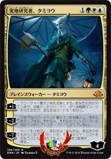 MTG ELDRITCH MOON JAPANESE TAMIYO, FIELD RESEARCHER X1 MINT CARD