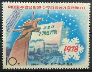 Korea 1978 Scott 1660 MNH**