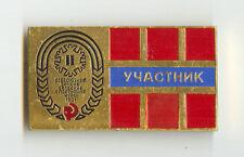 1981 Russian II All-Union Winter Rural Sports Prapoganda Participant Pin