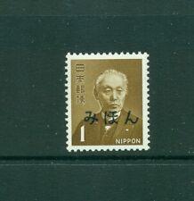 Japan #879A (1968 1y definitive) VFMNH  MIHON (Specimen) overprint.