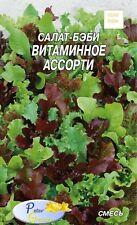 graines de salade - bébé  d'vitamine  en assortiment - 1 gramme - 700 graines
