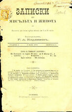 BULGARIA travel 18.05.1892 - MAGAZINE COVER 3 St. BIG LION