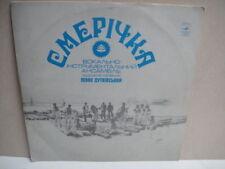 Smerichka ukrainien BEAT/Psych/Folk LP