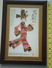 Chinese Shadow Play Wall Hanging Frame with Box #1