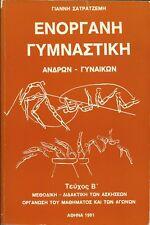 GYMNASTICS – ORGANIZATION OF LESSONS AND TOURNAMENTS – GREEK LANGUAGE