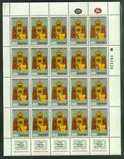 Israel, 127, MNH, Bezalel Museum and Antique Lamp, 1957  Full sheet