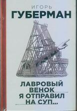 Игорь Губерман: Лавровый венок я отправил на суп… Гарики. Том 1 /Rus. Buch/ book